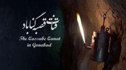 دانلود مستند قنات قصبه گناباد پخش شده از شبکه مستند سیما: http://77.36.165.143/Mostanad/videos/95we47/951118-mon/ghanat.mp4