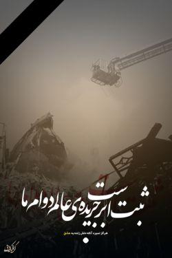 ثبت است بر جریده عالم دوام ما ... به یاد شهدای مظلوم آتش نشانی در فاجعه ساختمان پلاسکو