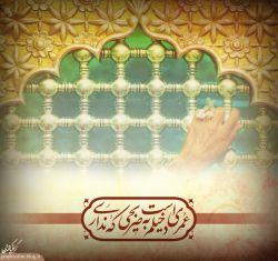 عمری است دخلیم به ضریحی که نداری ... کیفیت اصلی در وبلاگ ... شهادت حضرت زهرا(س) تسلیت باد .