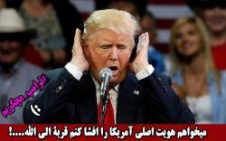ترامپ مچکریم :)