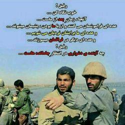 ۸سال جنگ بود وبعد تمام،،واما ما،،هرروزمان جنگ است،هرروزیک صدام برایمان لشکرمیفرستد،،خدارحم کند..