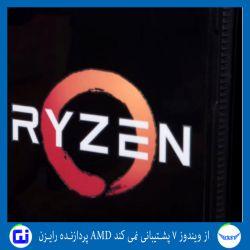 پردازنده رایزن AMD از ویندوز ۷ پشتیبانی نمی کند  https://goo.gl/1fbE0y