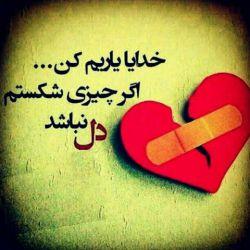 خداشاهد استت که هرگز به شکستن دلی راضی نیستم..اما نمک نشناس هابدجور دلم راشکستند..خیلی بد..