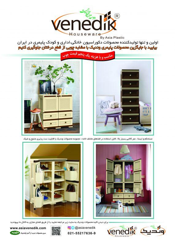 #تبلیغات محصولات پلیمری جایگزینی مناسب برای چوب