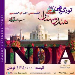 تور گروهی مثلث طلایی هندوستان دهلی-آگرا-جیپور 10 روزه از مشهد با پرواز عمان ایر هتل 5 ستاره قیمت: 4.250.000 تومان جزییات کامل در وبسایت