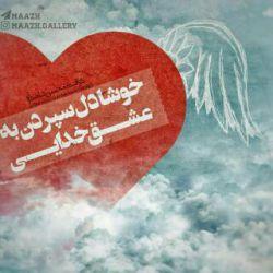 می گویند عشق اتفاق است، دنبال این نباشید که عاشق شوید. حادثه ... اتفاق ... چه می شود که می افتد؟ حتما خدایی آن بالا گفته است: کُن فَیَکون ...