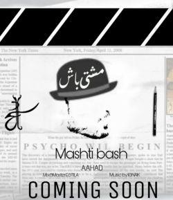 #مشتی_باش cooming soon...