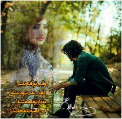 وقتی تو رفته باشی! کامل نمی شود عشق  بعد از تو تا همیشه! این قصه ناتمام است ...