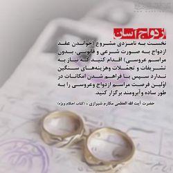 #ازدواج آسان | هر روز #احکام_ویژه در لنزور