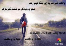 Chera?_Reza Pishro