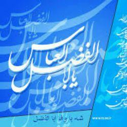 میلاد عباس بن علی علیه السلام مبارک