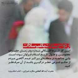 #ازدواج سادات با غیرسادات | هر روز #احکام_ویژه در لنزور