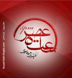 به زودی با ساعت 5 عصر از استائ مهران مدیری فریاد فتحی ادمین صفحه رسمی مهران مدیری  در فضای اجتماعی با بیش از 9 سال سابقه