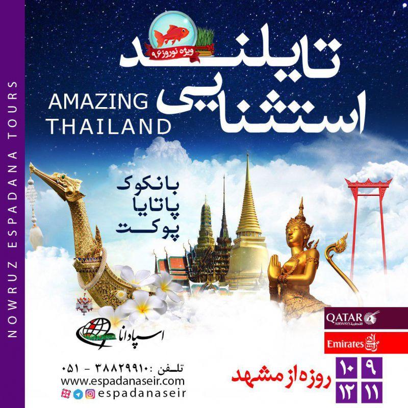 ✅لبخند نوروزی تان را به ما بسپارید ارائه تورهای تخصصی تایلند 9 تا 12روز مستقیم از مشهد با هواپیمایی قطر و امارات اطلاعات بیشتر در وبسایت