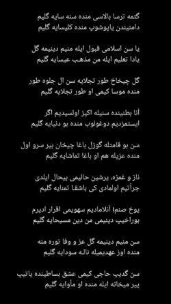 هدیه به تمام ترکزبانان وطن یاشاسین اصفهان یاشاسین اذربایجان یاشاسین ایران