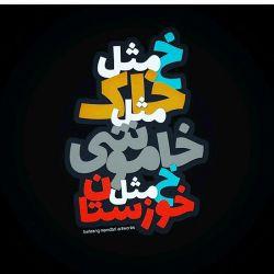 خ مثل خدایی که لای این سرفه ها صدای مردم #خوزستان رو می شنوه