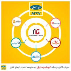 یکی از هدفهای اصلی ما همیشه این بوده که زندگی مشترکانمون رو دیجیتالی کنیم در همین راستا از شرکتهای فعال در زمینه کسبوکارهای الکترونیکی حمایت میکنیم تا رشد اونا کمک کنه ما به هدفمون نزدیکتر بشیم. یکی از شرکتهایی که باهاش شروع به همکاری کردیم و در این شرکت سرمایهگذاری کردیم، شرکت موفق «گروه اینترنت ایران» هست که شاید با کسبوکار مجموعهاش آشنایی داشته باشین. اطلاعات بیشتر: http://i3l.ir/IIGfunding