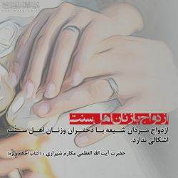 #ازدواج با زنان #اهل_سنت | هر روز #احکام_ویژه در لنزور