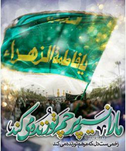 ما را نسیم پرچم تو زنده می کند....