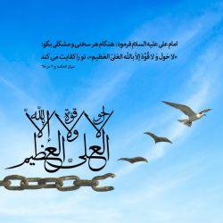 #امام على علیه السلام:  هنگام هر سختى و مشكلى بگو: «لا حول و لا قوّة إلاّ باللّه العلىّ العظیم»، تو را كفایت مى كند