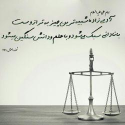 """#حضرت امیرالمومنین امام علی """" علیه السلام """":  آدمی زاده شبیه ترین چیز به ترازوست، با نادانی سبک میشود و با علم و دانش سنگین میشود ."""