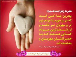 ☀️ حضرت زهرا (سلام الله علیها) :
