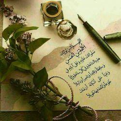 السلام علیک یا صاحب العصر و الزمان ادرکنی ...