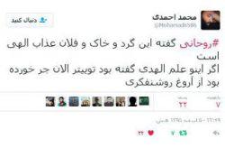 باربط و بی ربط: ۸ سال هاشمی  ۸ سال خاتمی  ۴ سال روحانی  ۲۰ سال است که دولت در دست یک جریان است و هنوز معتقدند که همه خرابی ها از احمدی نژاد است!  Reza Heidari