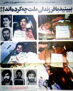#داعش داشتیم؛ وقتی داعش مُد نبود...  #مجاهدین_خلق #مرگ_بر_منافقین @Mushekafi