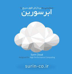 دسترسی آسان به رایانش ابری و سرورهای محاسباتی قدرتمند با ابر سورین