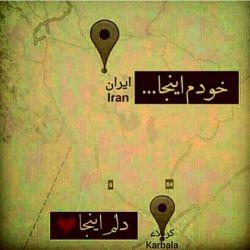 وقتی که عکس بین الحرمینت رامیبینم،واژه وطن دیگربرایم نامفهوم است،حسین جان میدانم آخر ازعشقت عراقی میشوم.♥♥  خدایا;هرکسی همون جایی باشه که دلش هست♥