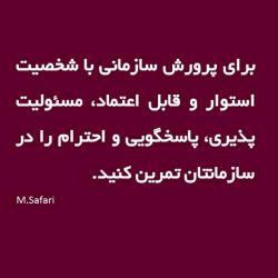 #سازمان #استوار #قابل_اعتماد #مسئولیت_پذیری #پاسخگویی #احترام