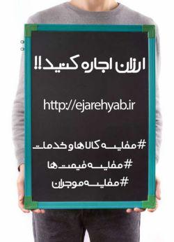 #ارزان اجاره کنید--اجاره یاب(http://ejarehyab.ir)-- مقایسه قیمت-- مقایسه افراد--مقایسه کالا ها-- مقایسه خدمات