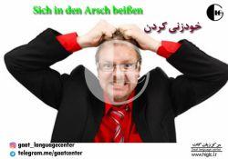 #بهترین_آموزشگاه_زبان_آلمانی www.higlc.ir