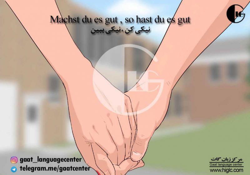 #آموزشگاه_زبان_آلمانی_تهران www.higlc.ir