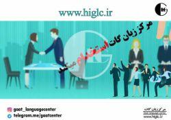 #استخدام_بهترین_آموزشگاه_زبان_تهران www.higlc.ir