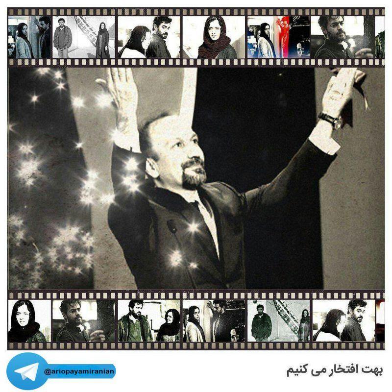 آرزوها میتونن دست یافتنی باشن...!  #تبریك به اصغر فرهادی عزیز و عوامل فیلم فروشنده كه برای ما افتخار آفریدن.