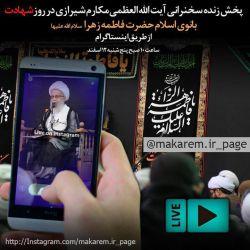 آنلاین ببینید...  Instagram.com/makarem.ir_page
