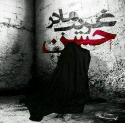 غریب مادر...شهادت مظلومانه ی حضرت زهرا(س)روبه همه دوستان تسلیت میگم.