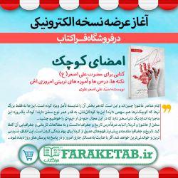 #نسخه_الکترونیکی کتاب #امضای_کوچک در فروشگاه کتاب الکترونیکی #فراکتاب منتشر شد.