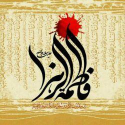«زهـرا ڪه عنایتش به دنیا برسـد باشـد ڪه بہ فریادِدلِ مـابرســد  یارَبّ سببی سازڪه در روز جـزا پرونده مابہ دسٺ زهـرا برسـد»  شهادت جانسوز حضرت زهرا (س) بر همه مسلمانان تسلیت باد,التماس دعا