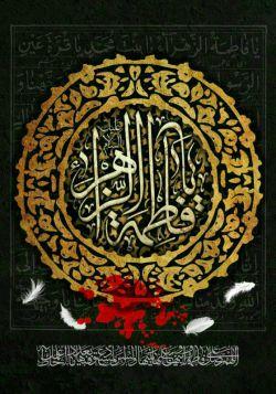 آتش زبانه زد از خانه علی در بین شعله ها سوخت پروانه علی...  ▪️شهادت ام الائمه؛ بانوی دوعالم تسلیت باد