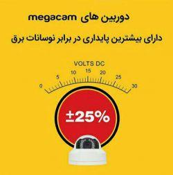 دوربین های مداربسته megacam دارای بیشترین پایداری در برابر نوسانات برق