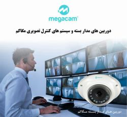 سیستم های کنترل تصویری مگاکم