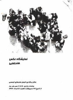 پوستر دومین نمایشگاه هنرجویان آزاده نادی