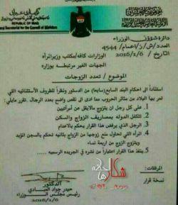 دولت عراق گرفتن زن دوم براى مردان را اجبارى کرد!! مردان درصورت تخلف اعدام و زن اول هم در صورت عدم همكارى به حبس  ابد محکوم می شود. هزینه ازدواج هم با دولت خواهد بود! ●____•