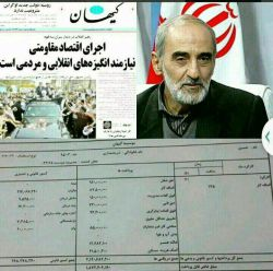 فیش حقوقی حسین شریعتمداری ملقب به روباه نظام ( مدیر روزنامه کیهان ) منتشر شد  187 میلیون تومان !!!!! حقوق مدعی اقتصاد مقاومتی