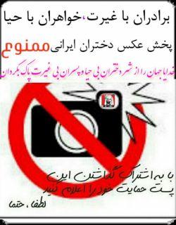 پست سفارشی @iranshahe