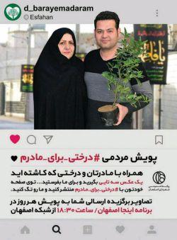 #پویش مردمی #درختی_برای_مادرم همراه با مادرتون و درختی که کاشتهاید، یک عکس سه تایی بگیرید و برای ما بفرسین #اصفهان #شهرداری_اصفهان #نصف_جهان