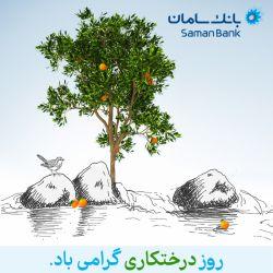 روز درختکاری گرامی باد.